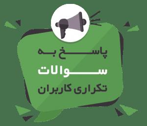 Faq 3 copy 300x257 - سوالات متداول